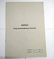 Журнал обліку вантажопідіймальних механізмів