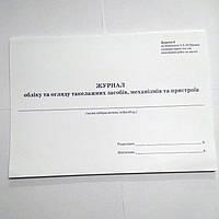 Журнал обліку та огляду такелажних засобів, механізмів та пристроїв