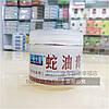 Крем для рук и пяток Змеиный жир Cream snake oil 999 от трещин 50г, фото 2