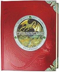 Драконоведение. Все о драконах