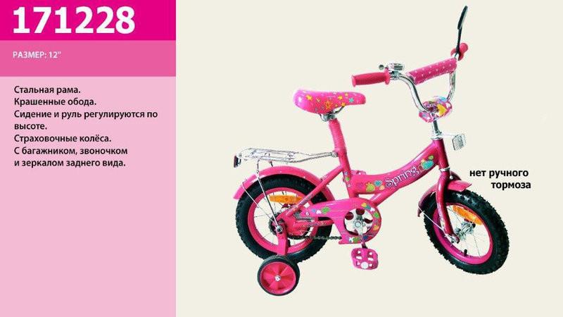 """Детский двухколесный велосипед Azimut RIDER (12""""-дюймов)синий и красный"""