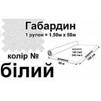 Ткань габардин, 100% полиэстер, 240 г/м, (160 г/м2), 150 см х 50 м, цвет - білий (044)