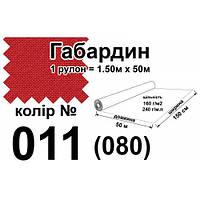 Ткань габардин, 100% полиэстер, 240 г/м, (160 г/м2), 150 см х 50 м, цвет 011-(080)