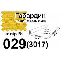 Ткань габардин, 100% полиэстер, 240 г/м, (160 г/м2), 150 см х 50 м, цвет 029-(3017)