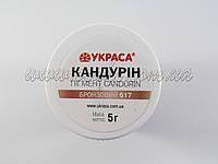 Кандурин пигмент (бронзовый)