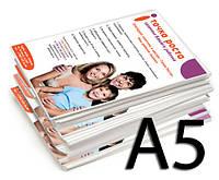 Печать флаеров (А5 формат)