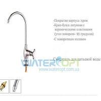 Кран для питьевой воды Zerix Z902