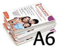 Печать флаеров (А6 формат)