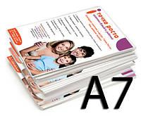 Печать флаеров (А7 формат)