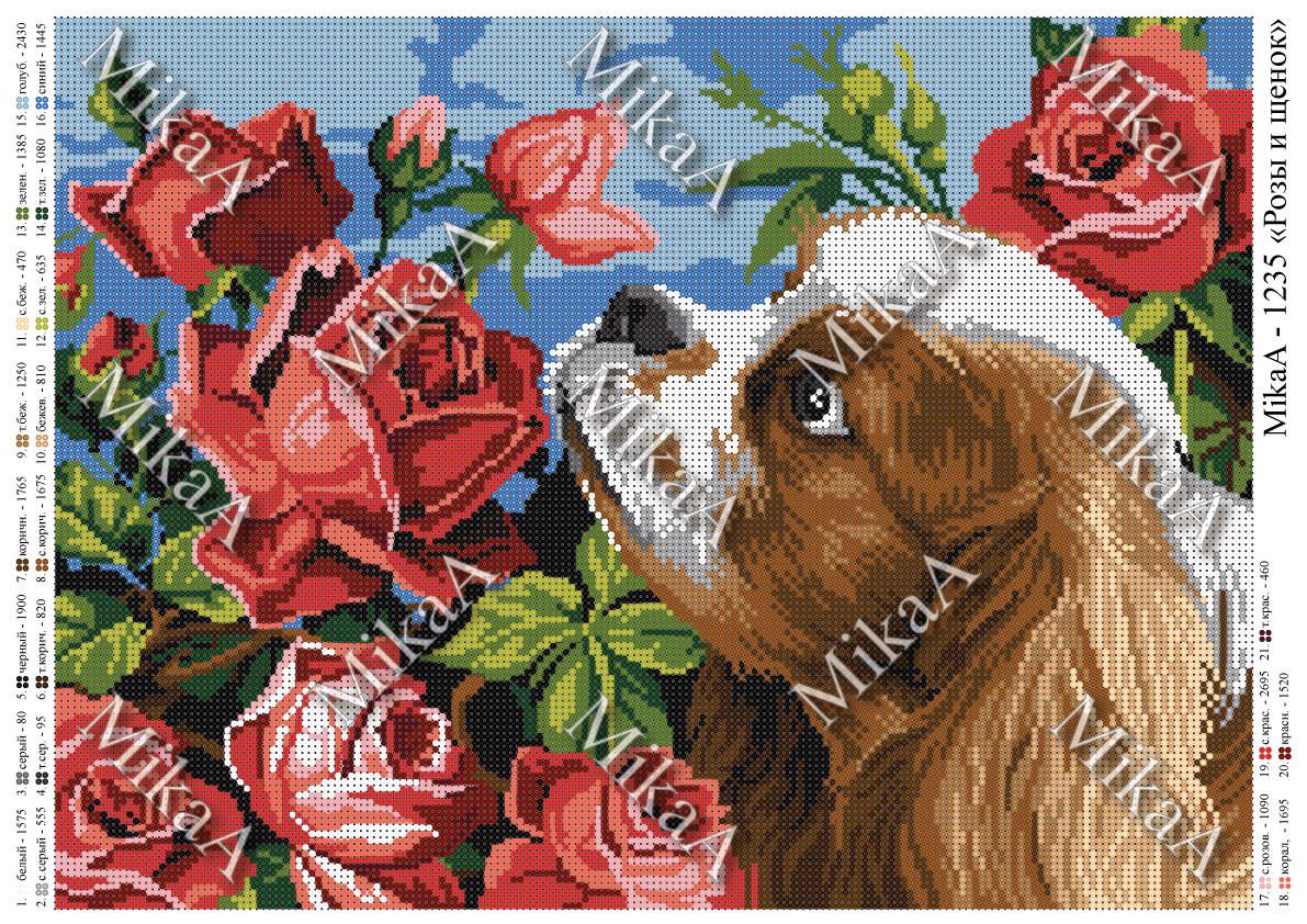 """Схема для полной зашивки бисером - """"Розы и щенок"""" А3"""