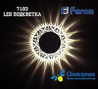 Встраиваемый светильник Feron 7103 с LED подсветкой