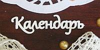 Чипборд для скрапбукинга Календарь 7*2,2 см. 1 шт