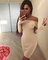 Платье с открытыми плечами французский трикотаж
