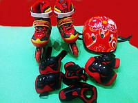Комплект: Коньки роликовые Happy Star  р.29-33, защита, шлем