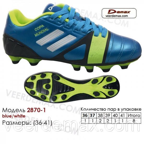 583a47b3a0cf Детские футбольные бутсы Demax размеры 36-41, цена 590 грн., купить ...