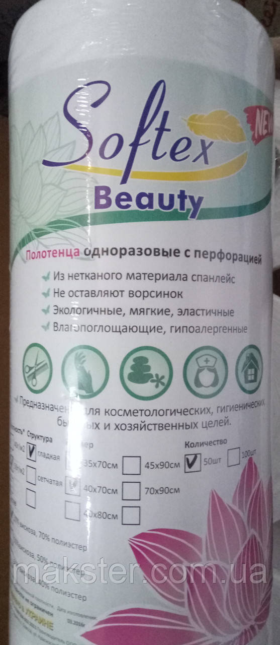 Полотенца, Softex Beauty, белые, гладкие, 40х70 (50шт.)