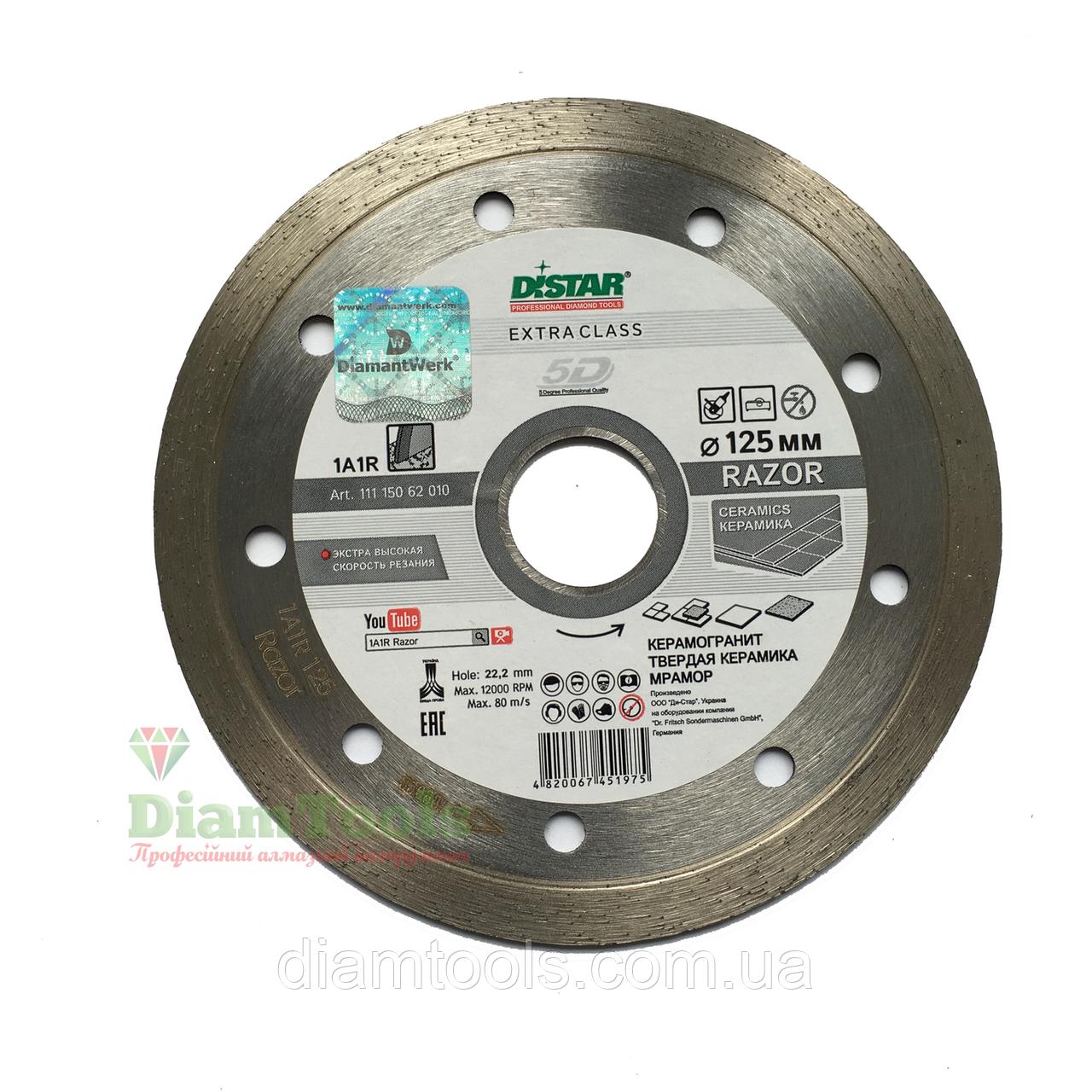 Алмазный диск по керамике Distar 125мм 22,2мм Razor