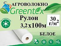 Агроволокно GREENTEX 30 г/1м² 3,2х100м.белое