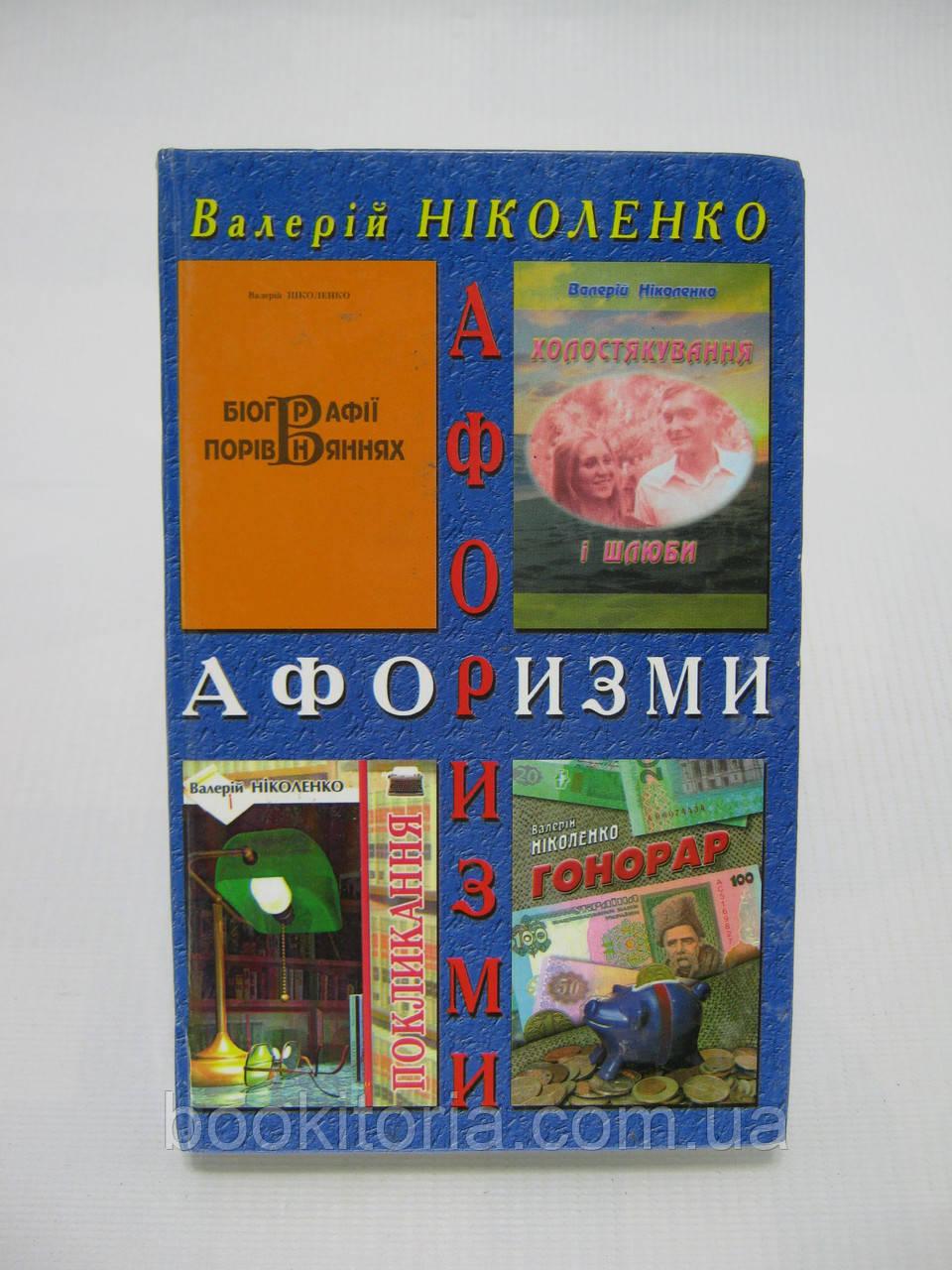 Ніколенко В.В. Афоризми й інший дріб'язок (б/у).