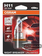 OSRAM Night Breaker UNLIMITED / тип лампы Н11 / 2шт