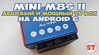 Smart TV  Приставка  ТВ приставка - MiniM8S II Amlogic S905X Andoid 6.0 1-8Gb -