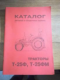 Каталог Т-25Ф и Т-25ФМ