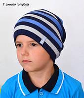 """Детская зимняя шапка """"Гарвард"""" для мальчика (т.синий)"""