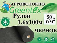 Агроволокно GREENTEX 50 г/1м² 1,6х100м.черное