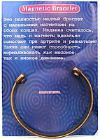 Браслет медный с магнитами (№1)