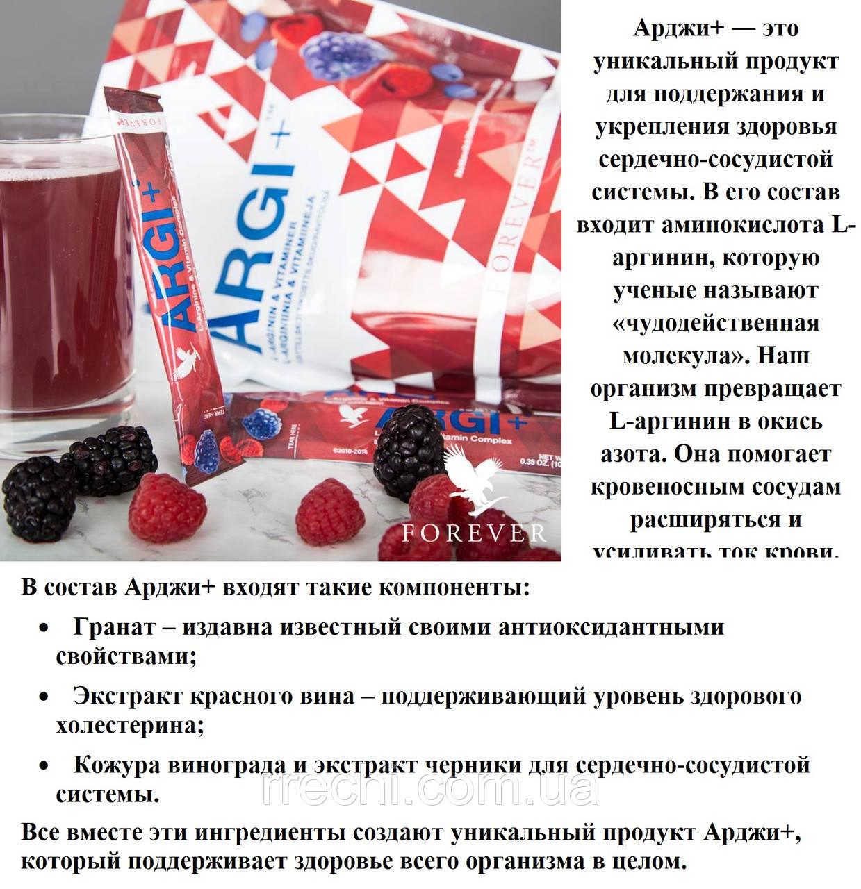 """Арджи + (в стиках), Форевер, США, ARGI+, 30 стиков по 10 г - ЧП """"Валеолог"""" в Киеве"""
