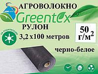 Агроволокно GREENTEX 50 г/1м² 3,2х100м.черно-белое