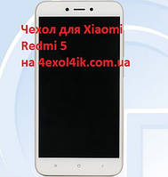 Чехол для Xiaomi Redmi 5 уже в Украине!
