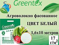 Агроволокно GREENTEX 17 г/1м² 1,6х10м.белое