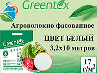 Агроволокно GREENTEX 17 г/1м² 3,2х10м.белое