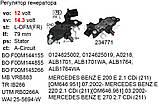 Регулятор напряжения MERCEDES 200 220 230 270 280 300 320 350 Sprinter 224 324 424 524 Viano Vito, фото 2