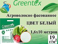 Агроволокно GREENTEX 19 г/1м² 1,6х10м.белое