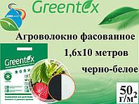 Агроволокно GREENTEX 50 г/1м² 1,6х10м.черно-белое