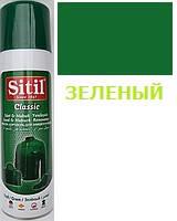 Краска аэрозоль для замши зеленая Sitil 250 мл