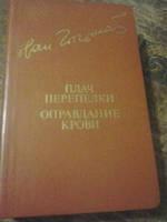 Плач перепелки И.Чигринов