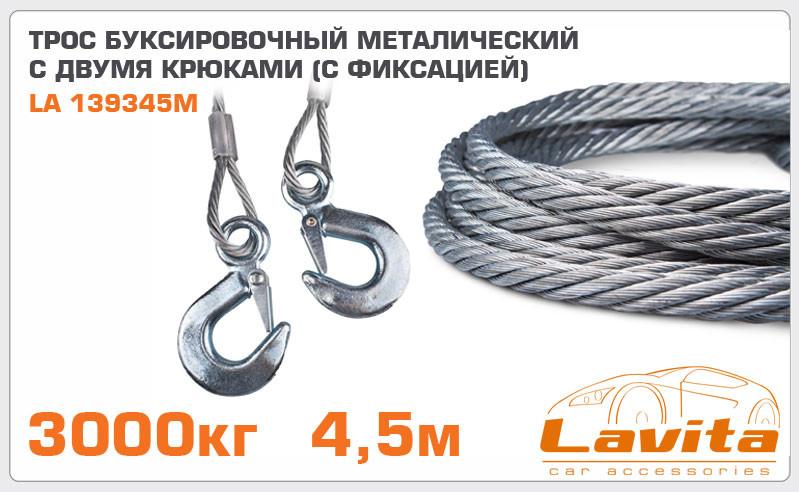 Трос буксировочный 3т, Lavita LA 139345M