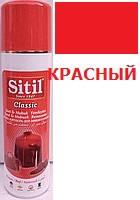 Краска аэрозоль для замши красеая Sitil 250 мл