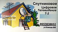 Спутниковое цифровое телевидение Т-2
