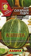 Семена Дыня Сахарная Пудра 1 грамм Аэлита
