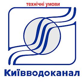 Получение технических условий на водоснабжение и водоотведение в ПАО «АК «Киевводоканал» - ДБИ