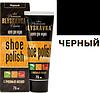 Крем для обуви Blyskavka Cavallo  в тубе 75 мл. (Черный)