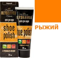 Крем для обуви Рыжий Cavallo Blyskavka в тубе 75 мл. , фото 1
