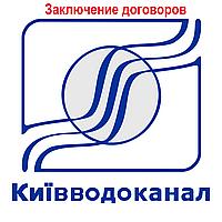 Заключение договоров с ПАО «АК «Киевводоканал»