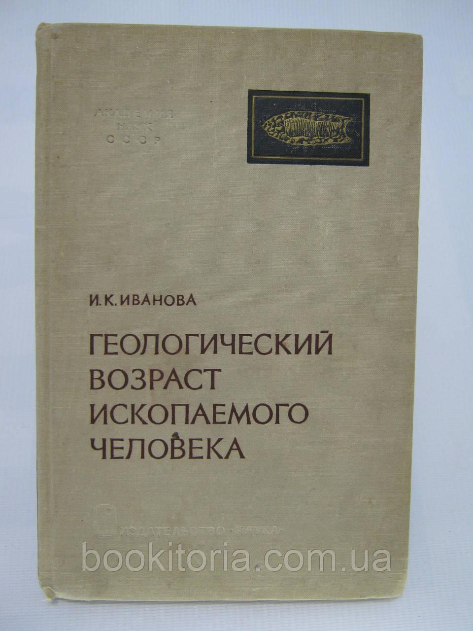 Иванова И.К. Геологический возраст ископаемого человека (б/у).