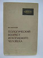 Иванова И.К. Геологический возраст ископаемого человека.