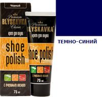 Крем для обуви Темно-Синий Cavallo Blyskavka в тубе 75 мл. , фото 1